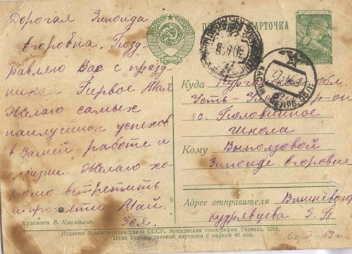 Открытка с Первомаем 1959 года