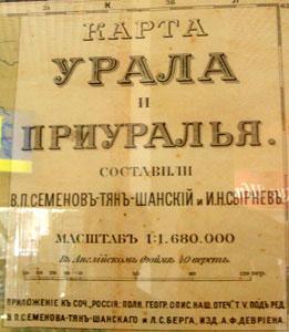 Карта Урала и Приуралья