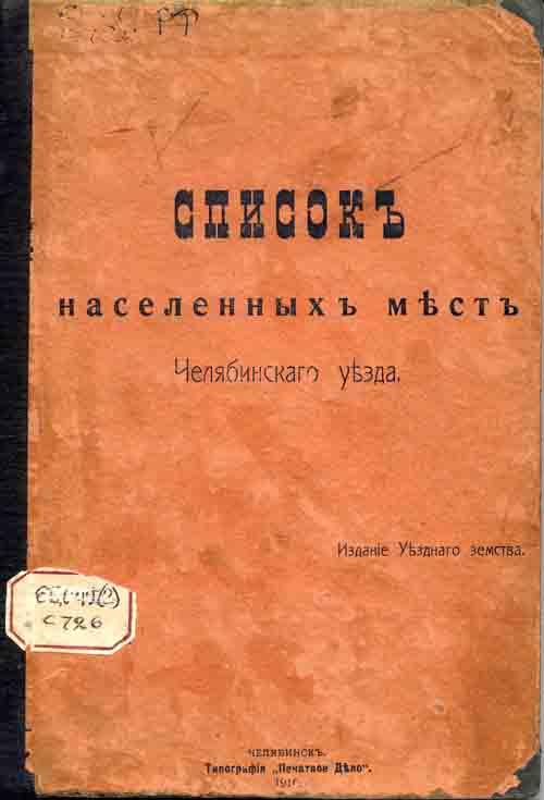 Список населенных пунктов Челябинского уезда. 1916 год
