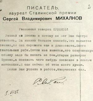 Письмо Леониду Куликову от Сергея Михалкова.