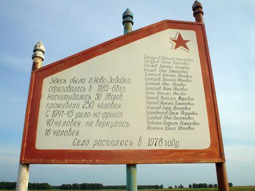 В 2006 году в бывшей Новозаводке установлен стенд с фамилиями жителей.