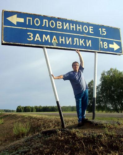 Андрей Выползов в Половинном.