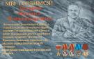 Доска почёта М.А. Захарову