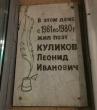 Памятная доска Л.И. Куликову